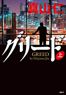 greed01_off