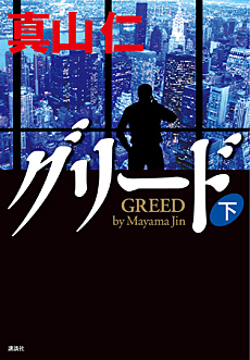 greed02_off