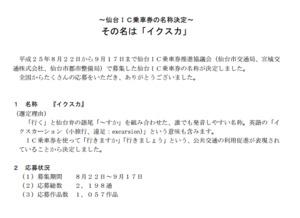 2013111100047_1