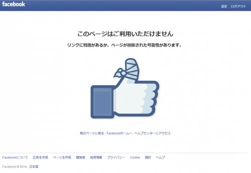 yozawatubasafacebook