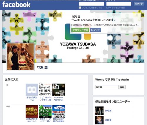 yozawatubasafacebook2