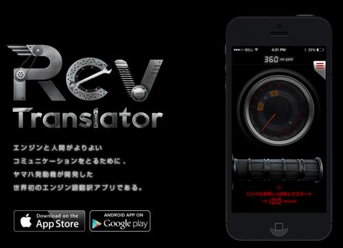 revtransrater