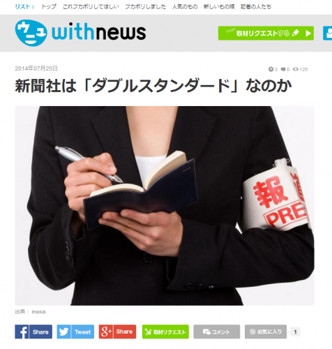 withnews2