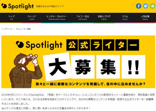 spotlightwriter