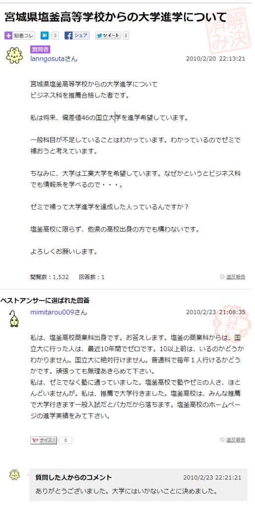 tiebukuro14