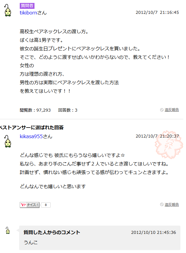 tiebukuro3