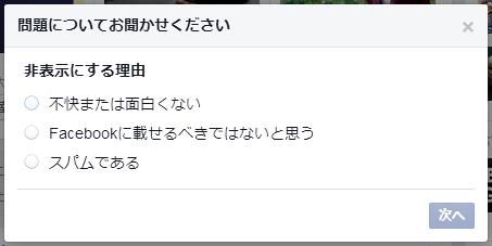 naganofacebook3