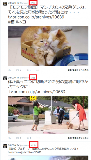 oricontvtwitter3