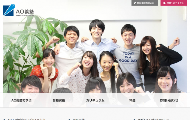 aogijuku-624x395