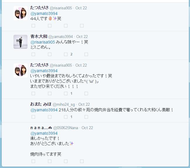 aokiyamato_jojoen2