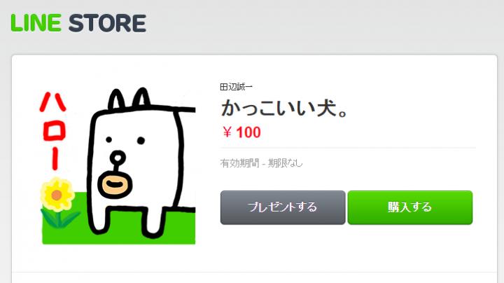 tanabe_line13