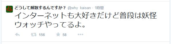 whykaisan4