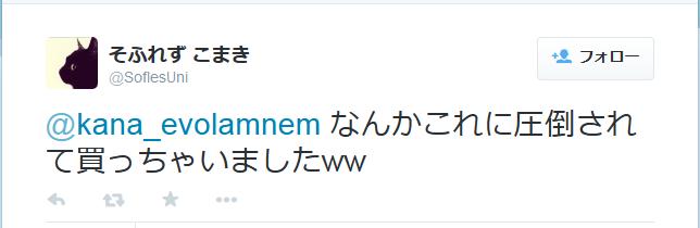 famima_mistake3