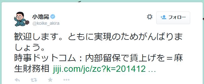 koikeakira_ikedanobuo