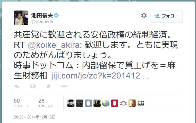 koikeakira_ikedanobuo2