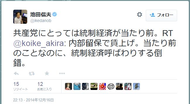 koikeakira_ikedanobuo4