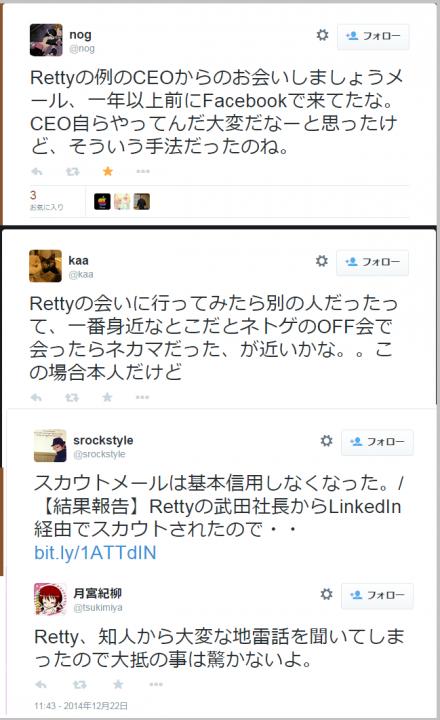 retty_twitter