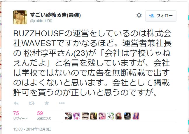 satoruki_buzzhouse2