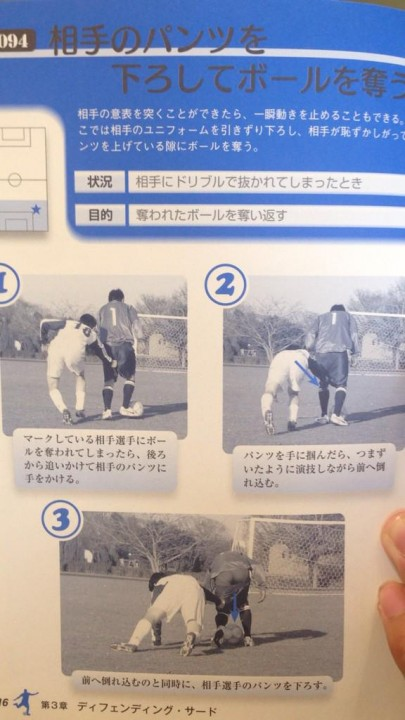 textbook_soccer (3)