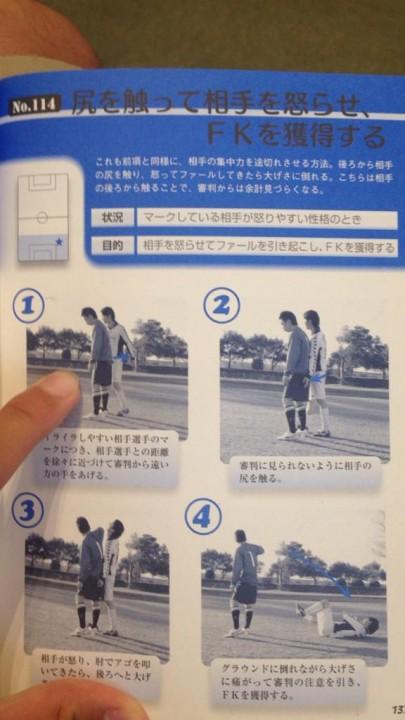 textbook_soccer (4)