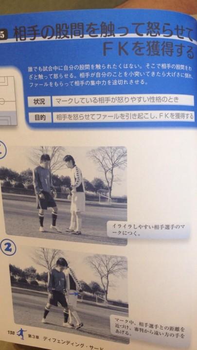 textbook_soccer (5)