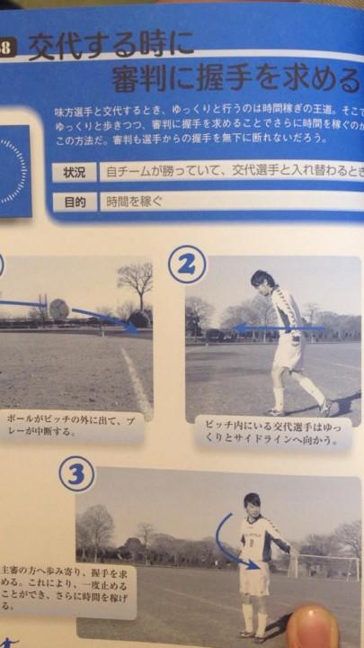 textbook_soccer (6)