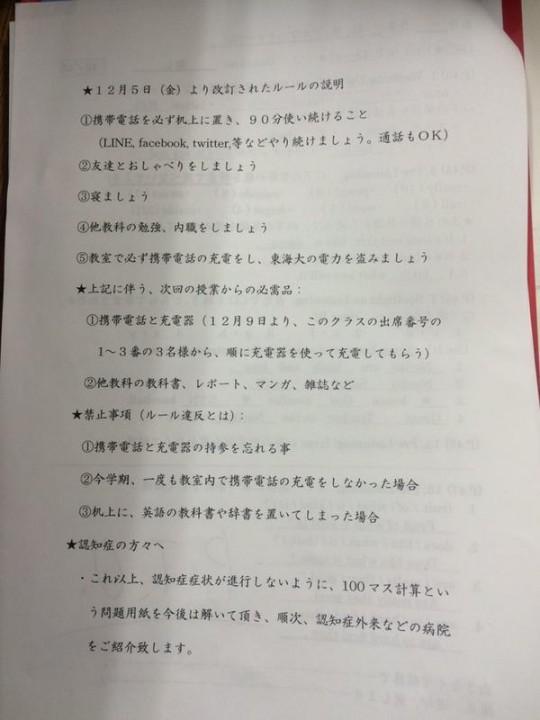 tokaiuniversity (3)