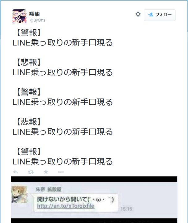toroi_LINEsagi