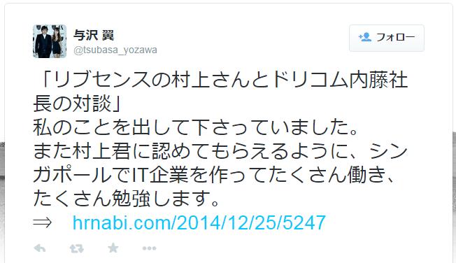 yozawatubasa_murakami
