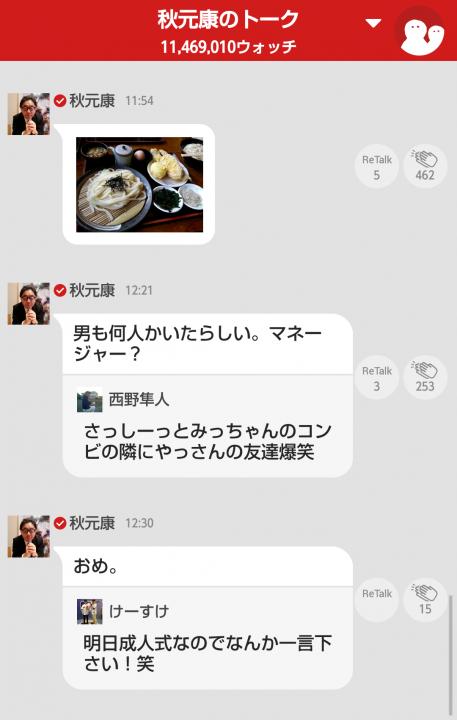 755sashihara_akimoto (1)