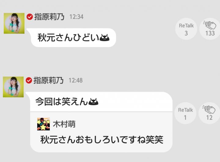 755sashihara_akimoto (3)