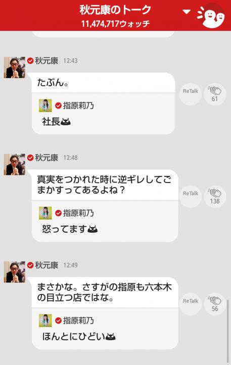 755sashihara_akimoto (6)