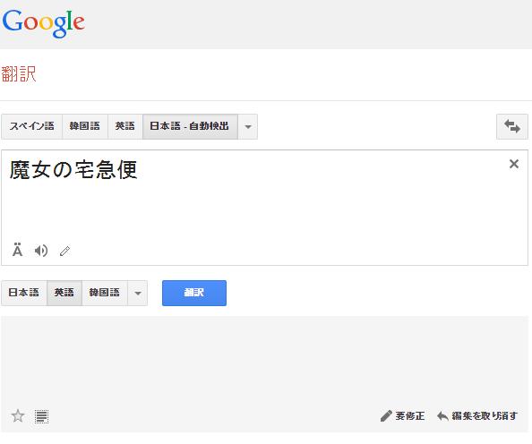 Google_kiki