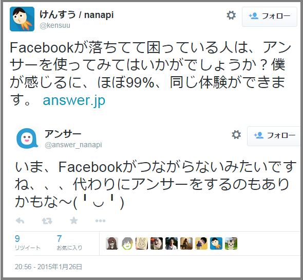 facebook_DDOS4