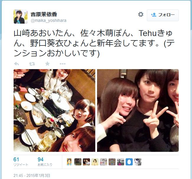 maika_yoshihara