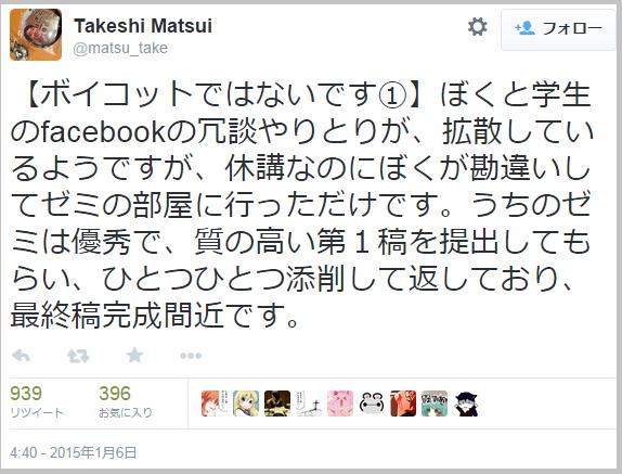 matsu_take1
