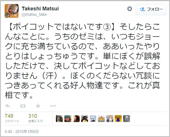 matsu_take3