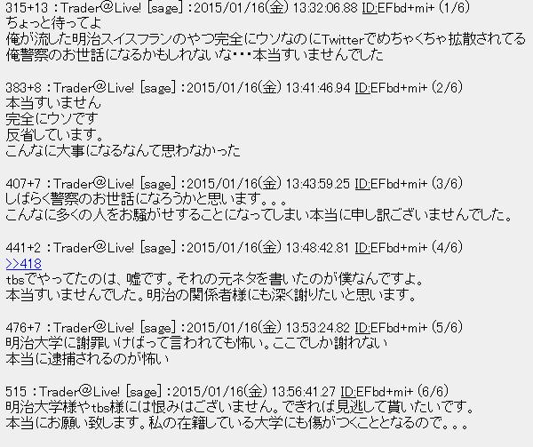 meiji_FX3