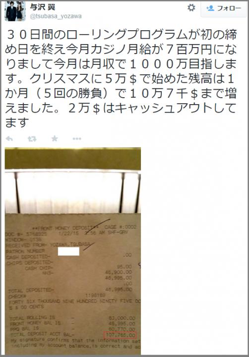 yozawa_kajino3