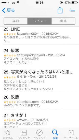 Line_app (1)