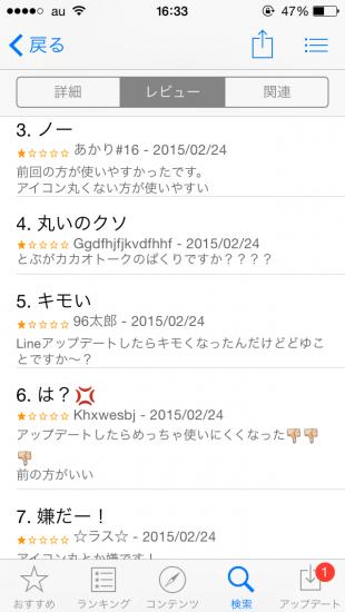 Line_app (2)
