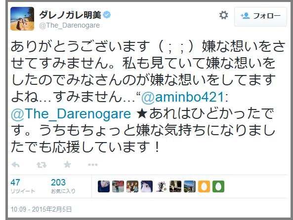 darenogare3