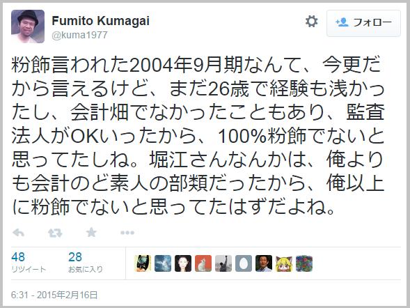 kumagai7