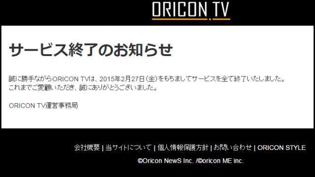 oricontv