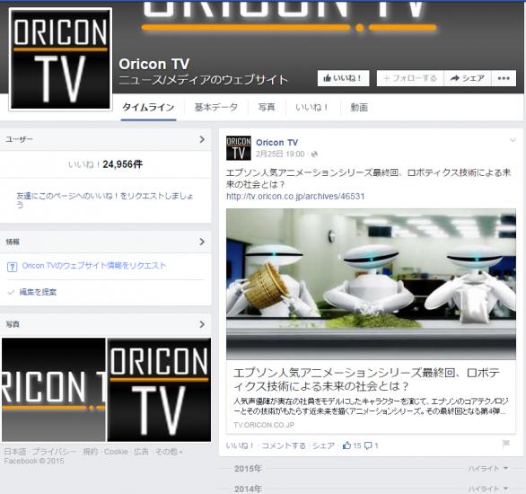 oricontv3