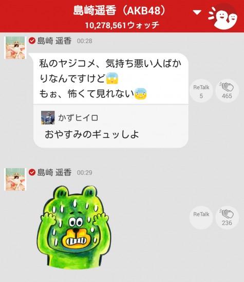 paruru_kimo (1)