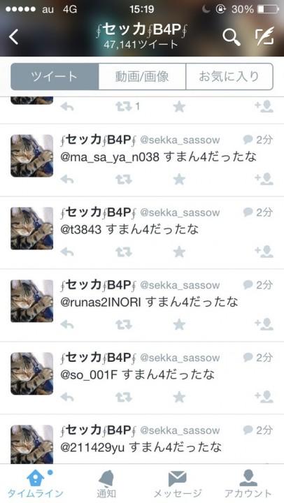 sekaowa (5)