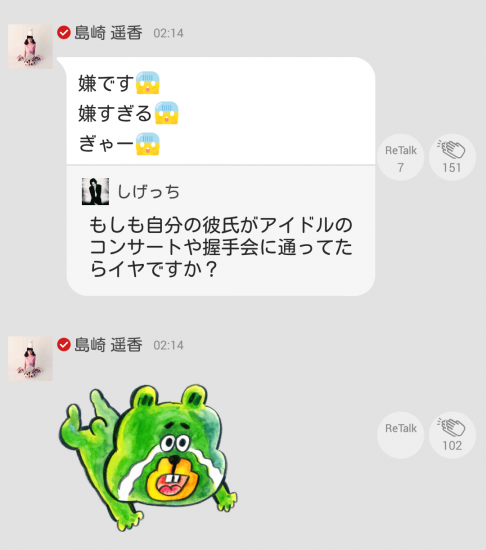 simazakiharuka