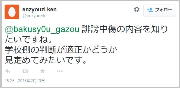teikyo_twitter3