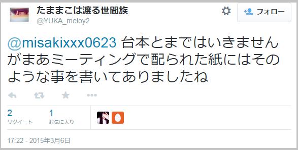 busaiku_daihon
